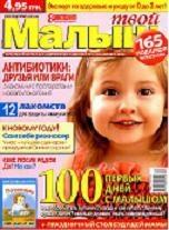 Книга Журнал Твой малыш(№12)