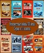 Книга Неизвестные войны XX века. Сборник книг (11 Томов)