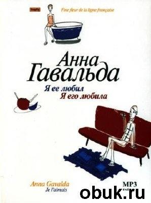Аудиокнига Анна Гавальда. Я ее любил. Я его любила (Аудиокнига)