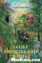 Книга Сказка о происхождении человека
