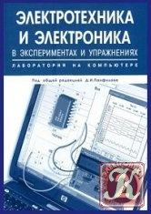 Книга Электротехника и электроника в экспериментах и упражнениях. Том 2