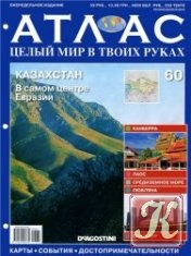 Журнал АТЛАС. Целый мир в твоих руках №60 2011