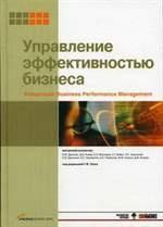Книга Управление эффективностью бизнеса