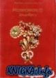 Книга Masterpieces of Jewellery. The History museum. Moscow