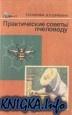 Книга Практические советы пчеловоду