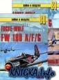 Книга Война в воздухе №80-81. Focke-Wulf FW 190 A-F-G. ч.1-2