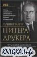 Книга Лучшие идеи Питера Друкера