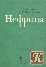 Книга Нефриты