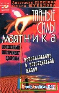 Книга Тайные силы маятника.