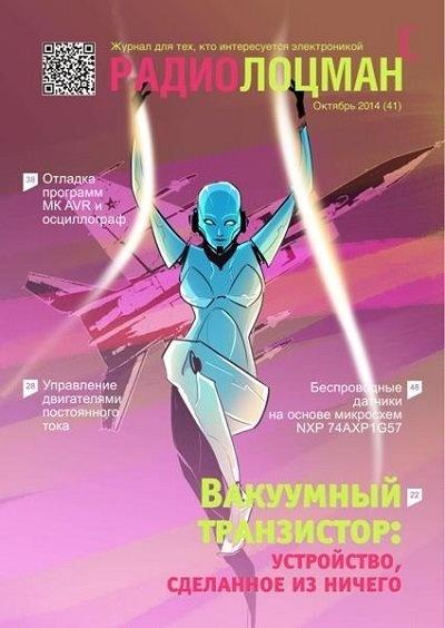 Книга Журнал: РадиоЛоцман №10 (41) (октябрь 2014)