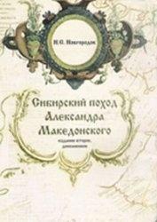 Сибирский поход Александра Македонского