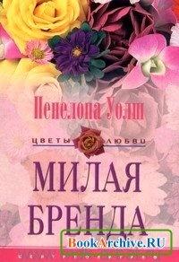 Книга Милая Бренда.