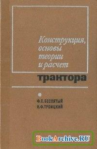 Книга Конструкция, основы теории и расчет трактора.