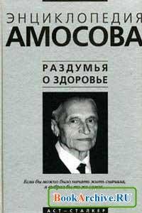 Книга Раздумья о здоровье.