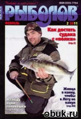 Рыболов № 2 2011