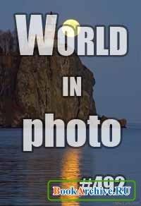 Журнал Мир в Фотографии - World In Photo 492.