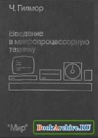 Книга Введение в микропроцессорную технику.