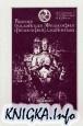 Книга Ранняя буддийская философия. Философия джайнизма