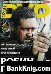 Журнал Total DVD №5 2010