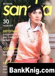 Журнал Sandra № 4 2010