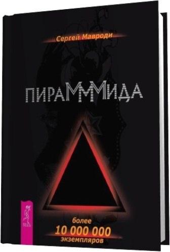 Книга СЕРГЕЙ МАВРОДИ. ПИРАМММИДА.