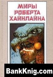 Книга Миры Роберта Хайнлайна в 25 томах