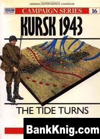 Книга Osprey Campaign №16. Kursk 1943