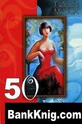 Книга 50 шагов к стройности