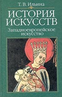 Книга История искусств. Западноевропейское искусство.
