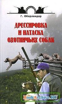 Журнал Дрессировка и натаска охотничьих собак.