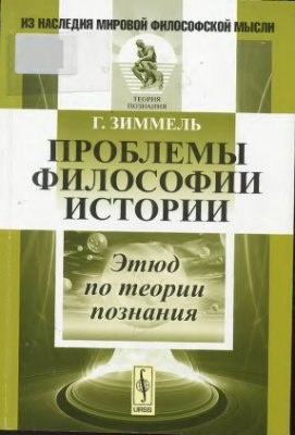 Книга Зиммель Г. Проблемы философии истории. Этюд по теории познания. М.: Книжный дом «Либроком», 2011.
