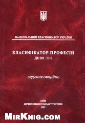 Книга Національний класифікатор професій ДК 003:2010