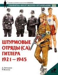 Книга Штурмовые отряды (СА) Гитлера 1921-1945