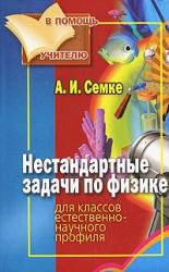 Книга Нестандартные задачи по физике, Семке А.И., 2007