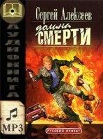 Сергей Алексеев. Долина смерти (Пришельцы) (Аудиокнига)
