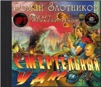 Книга Злотников Роман - Грон. Смертельный Удар (Аудиокнига)