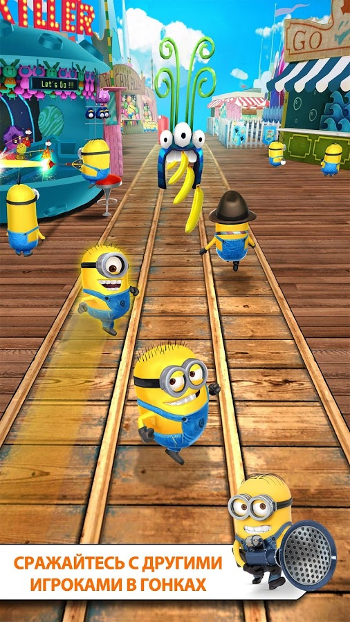 Гадкий Я (Despicable Me: Minion Rush) (Android игры)