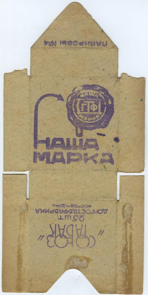 Папиросы Наша Марка