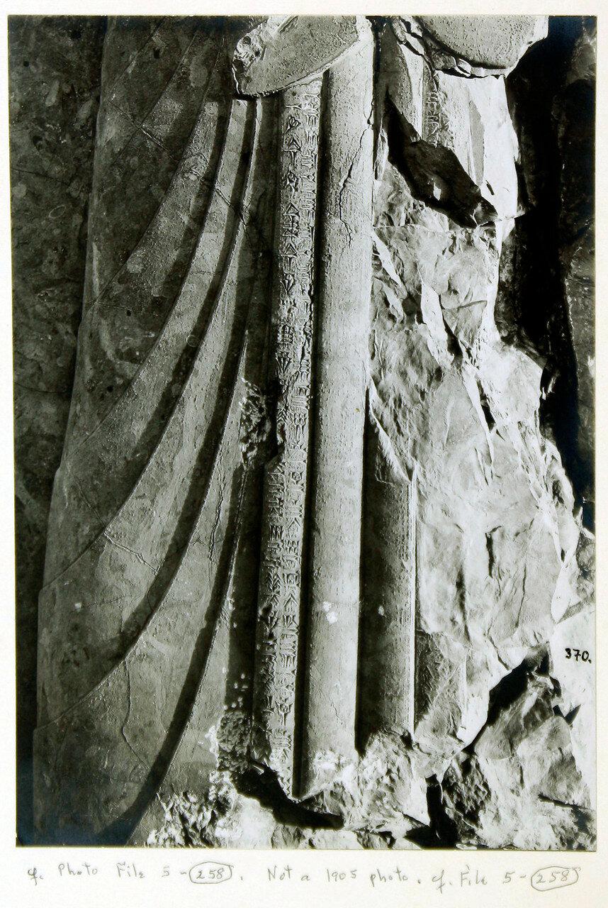 Персеполь. Ворота Ксеркса или Ворота всех наций (фрагмент)
