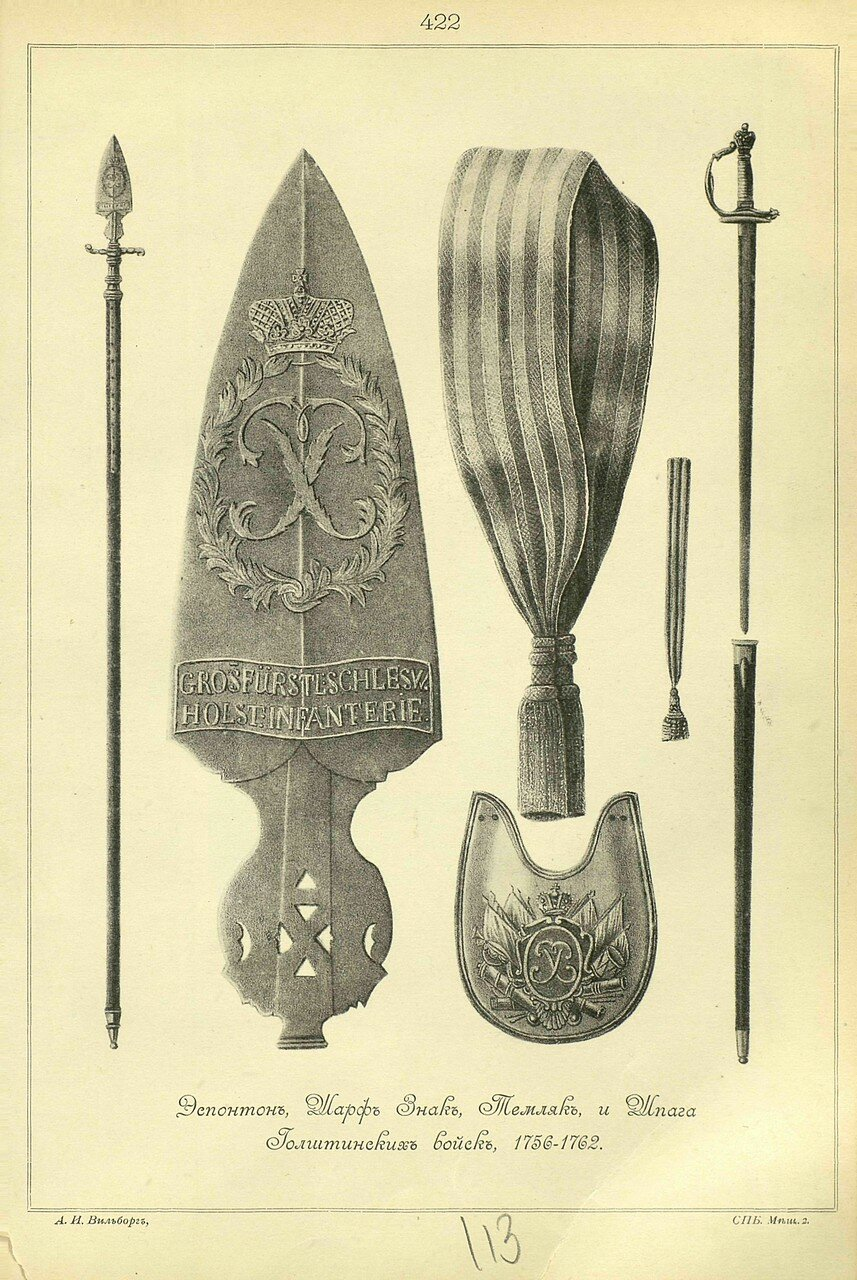 422. Эспонтон, Шарф, Знак, Темляк и Шпага Голштинских войск, 1756-1762.