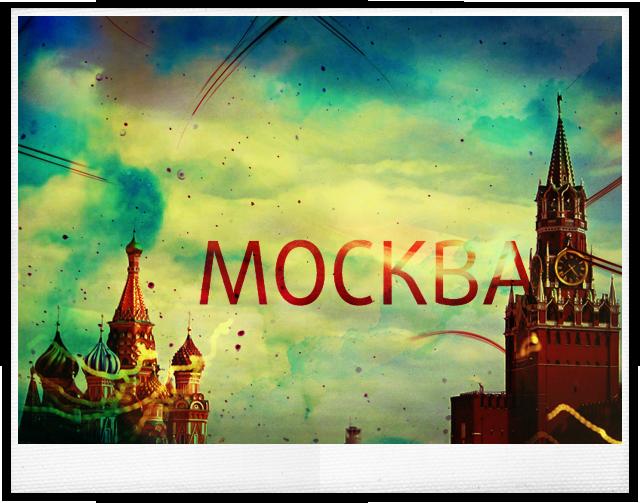 Москва (09-10 мая, 2008 г.)