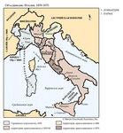 Объединение Италии_1859–1870.jpg