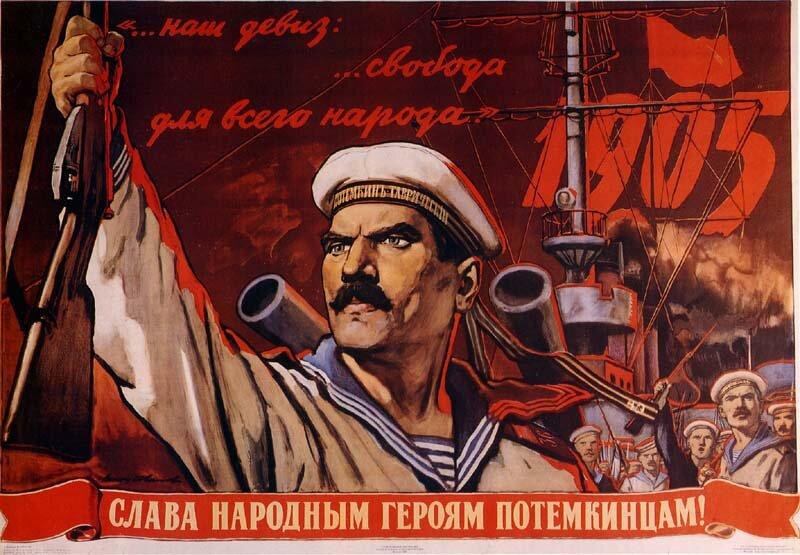 Плакат к фильму Броненосец Потёмкин