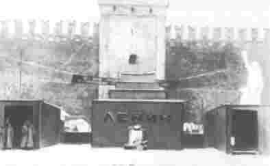 Первый Мавзолей Ленина просуществовал до весны 1924 года