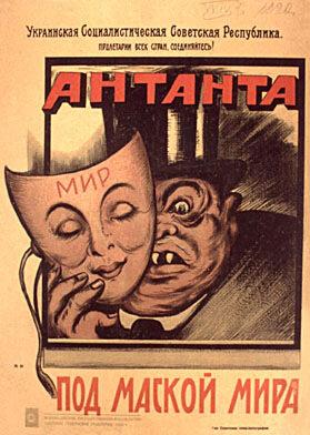 Антанта под маской мира. 1920