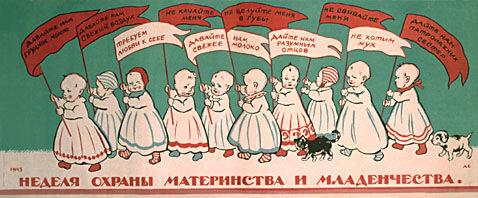 Неделя охраны материнства и младенчества. 1923