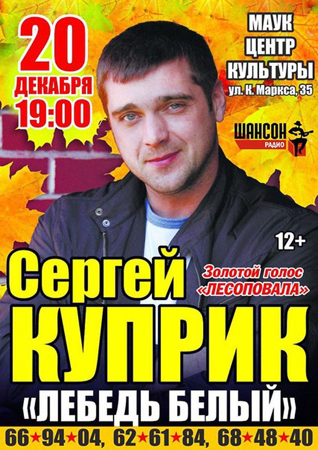 К нам едет Сергей Куприк