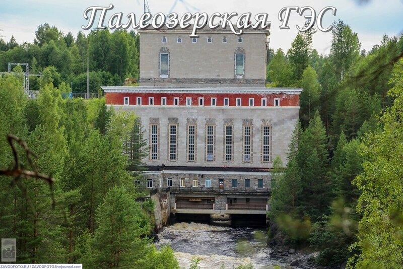 Палеозерская ГЭС.jpg