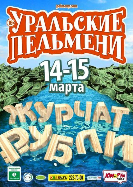 Уральские пельмени. Журчат Рубли (2015) WEB-DL / WEB-DLRip / SATRip