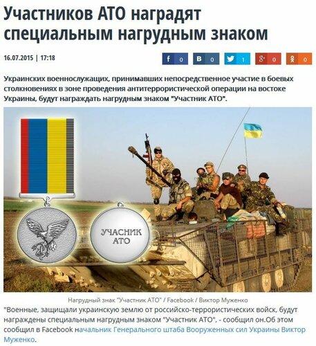 FireShot Screen Capture #2900 - www_unian_net_war_1101583-uchastnikov-ato-nagradyat-spetsialnyim-nagrudnyim-znakom_html.jpg